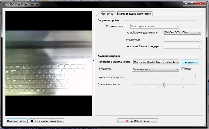 VSDC Free Video Capture RUS