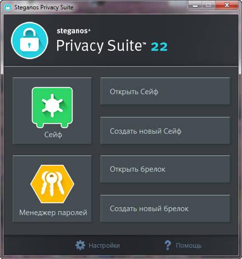 Русификатор для Steganos Privacy Suite 22