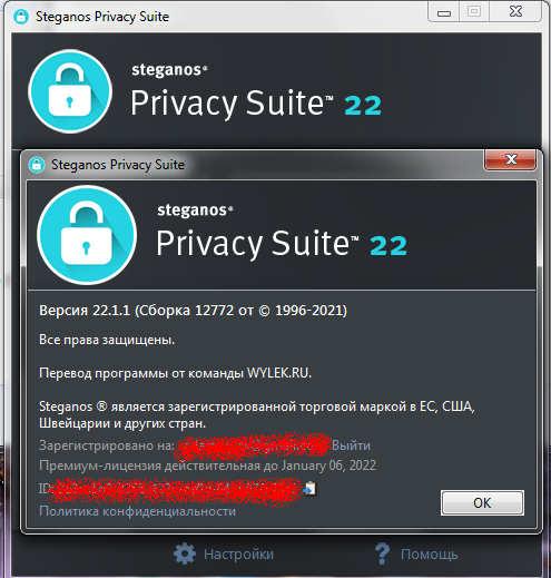 Русификатор для Steganos Privacy Suite 22.1.1 сборка 12772