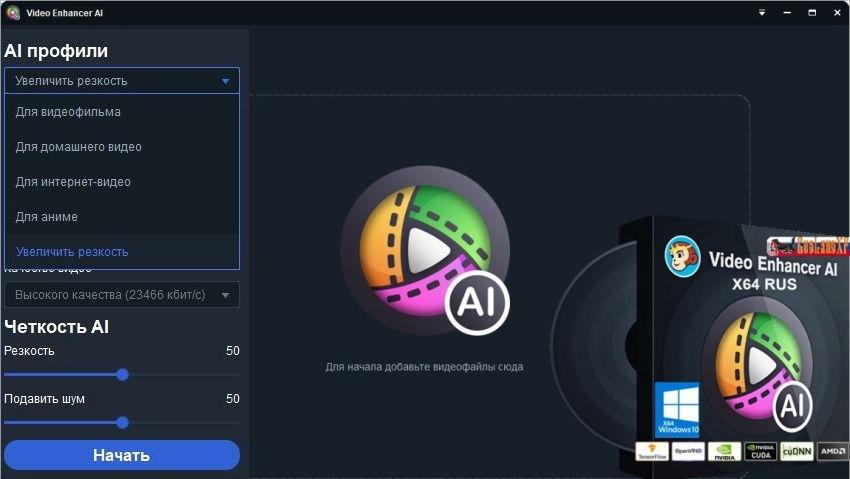 DVDFab Video Enhancer AI 1.0.1.5 RUS
