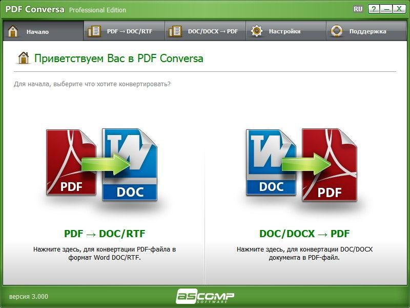 ASCOMP PDF Conversa PRO 3.000 Retail RUS