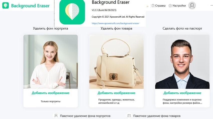 Apowersoft Background Eraser 2.2.3.5 RUS