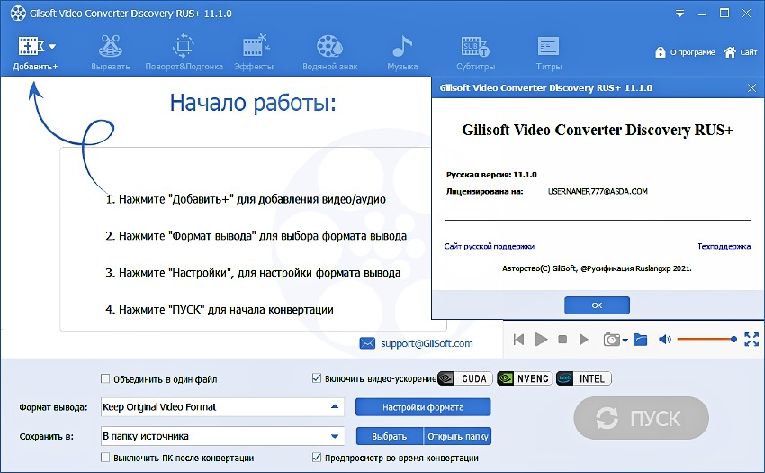 GiliSoft Video Converter Discovery 11.1.0 RUS