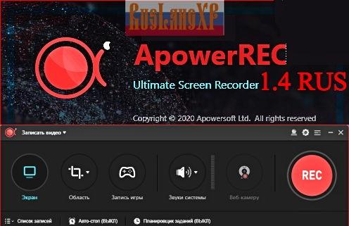 ApowerREC 1.4.12.7 VIP RUS