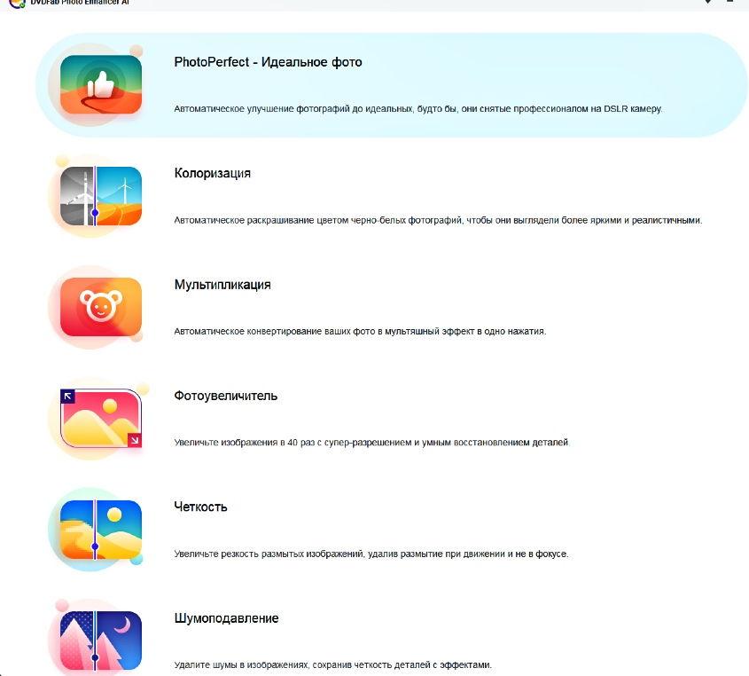 DVDFab Photo Enhancer AI 1.0.0.7 RUS