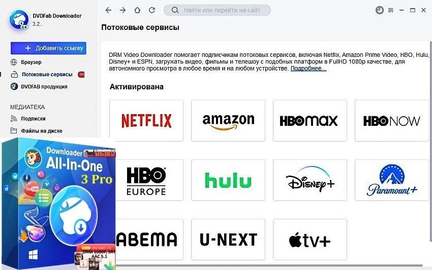 DVDFab Downloader pro 3.2.0.2 RUS