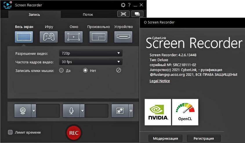 CyberLink Screen Recorder Deluxe 4.2.6.13448 RUS