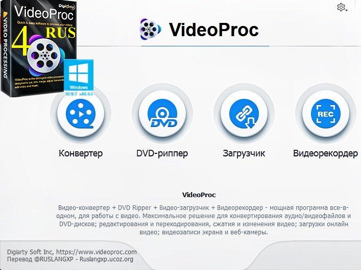 Русская версия VideoProc 4.1 dc 21.4.2021 RUS