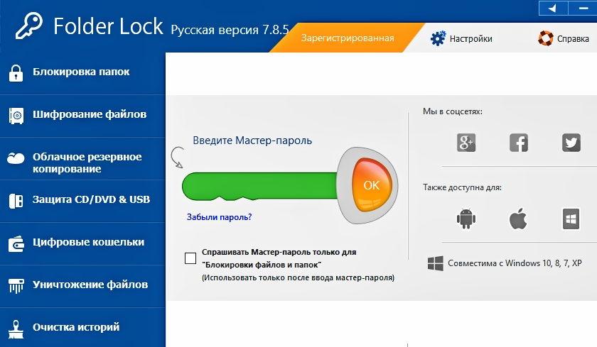 Folder Lock 7.8.5 RUS