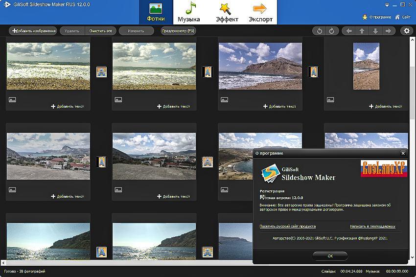 GiliSoft SlideShow Maker 12 RUS