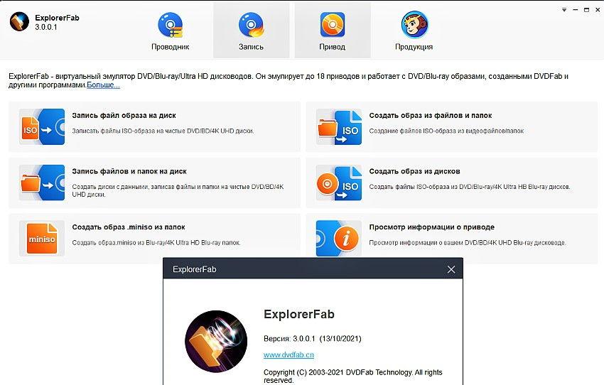 DVDFAB ExplorerFab 3.0.0.2 RUS