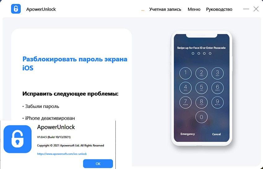 ApowerUnlock 1.0.4.5 RUS