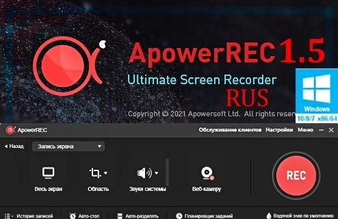ApowerREC VIP 1.5.0.6 RUS