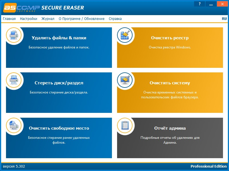 ASCOMP Secure Eraser pro 5.302 retail + portable RUS