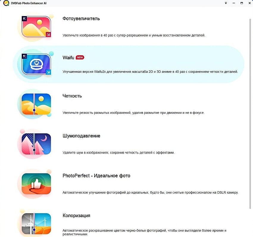DVDFab Photo Enhancer AI 1.0.1.6 RUS