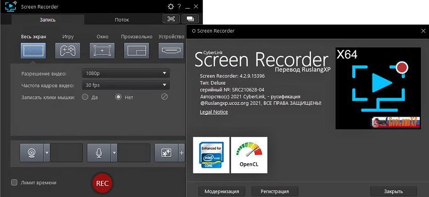 CyberLink Screen Recorder Deluxe 4.2.9.15396 Retail RUS