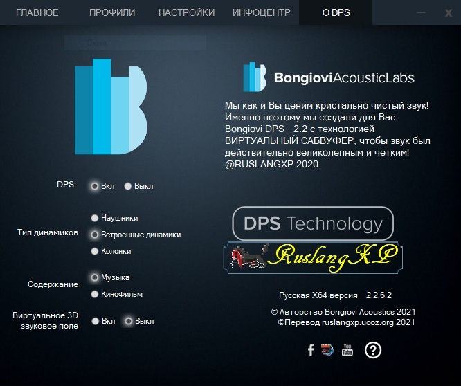 Русская версия BONGIOVI DPS Audio Enhancer 2.2.6.2