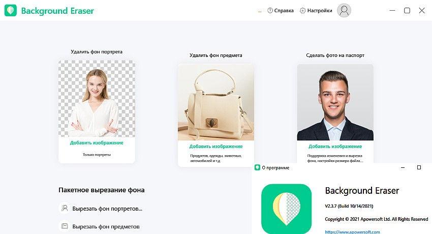 Apowersoft Background Eraser 2.3.7.2 RUS