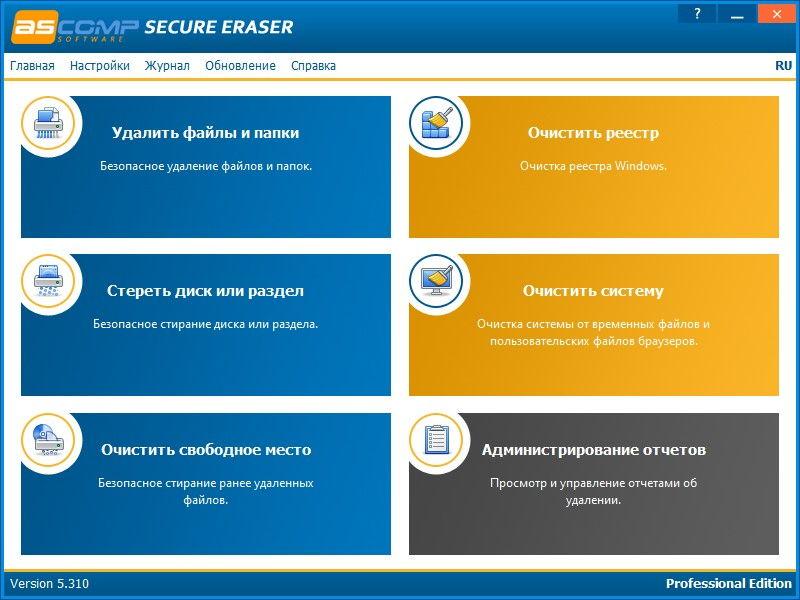 ASCOMP Secure Eraser pro 5.310 retail + portable RUS