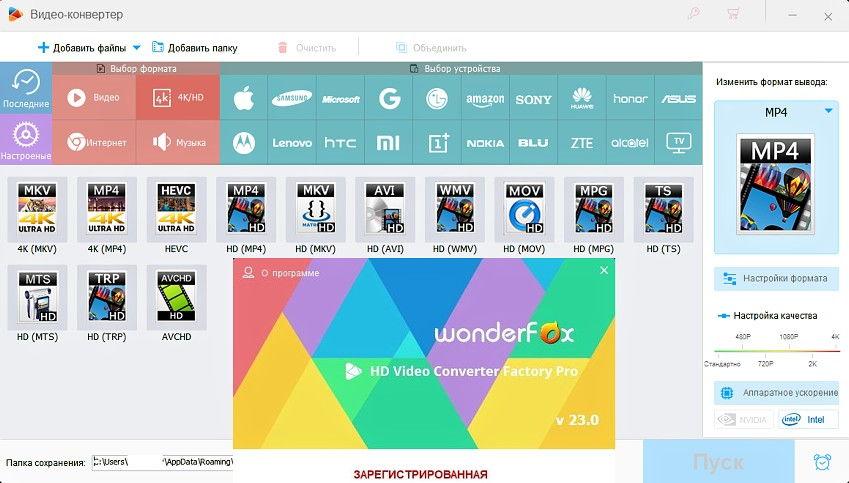 WonderFox HD Video Converter Factory Pro 23.0 RUS