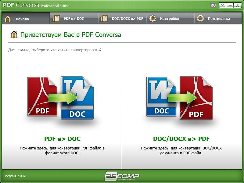 ASCOMP PDF Conversa PRO 2.002 Retail RUS