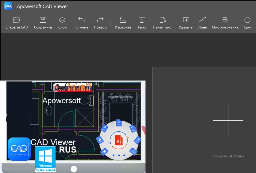 Apowersoft CAD Viewer 1.0.3.1 RUS