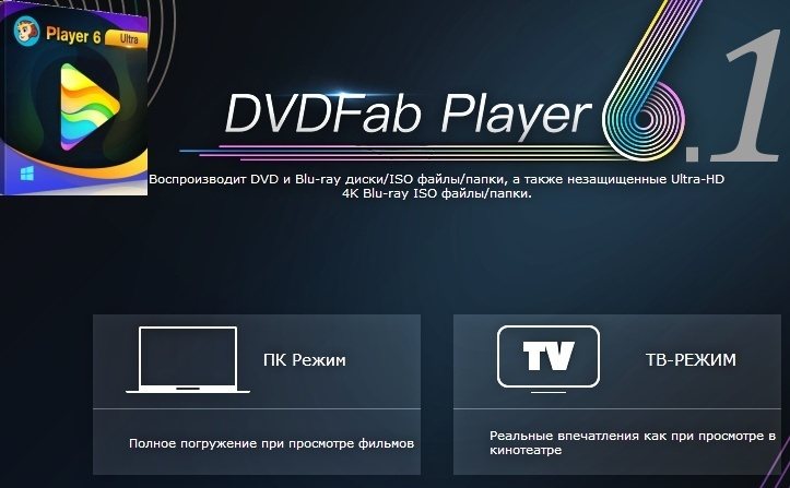 DVDFab Player Ultra 6.1.0.8 RUS