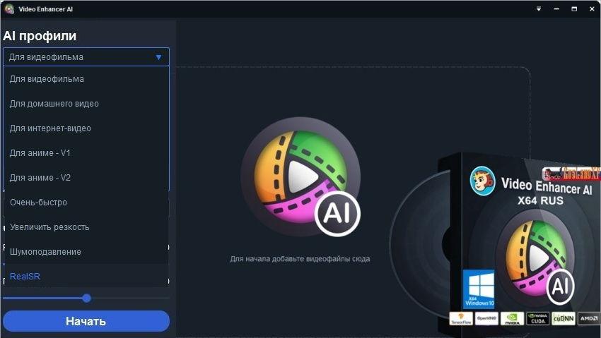 DVDFab Video Enhancer AI 1.0.2.0 RUS