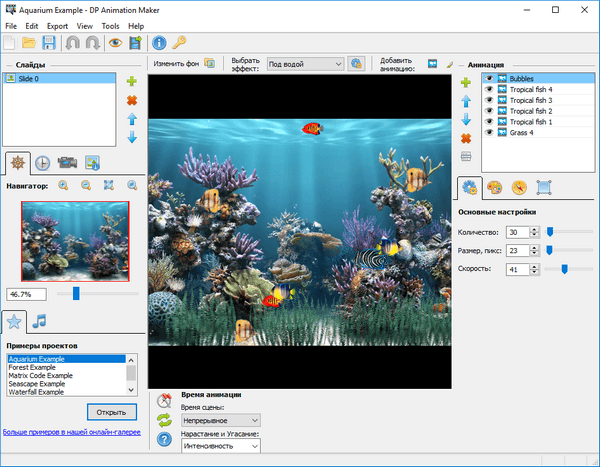 DP Animation Maker 3.4.37 Rus