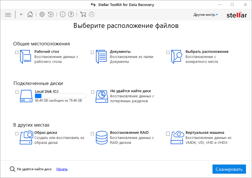 Stellar Toolkit for Data Recovery 10.0.0.0 RU/EN/DE/IT/ES/JP/KO