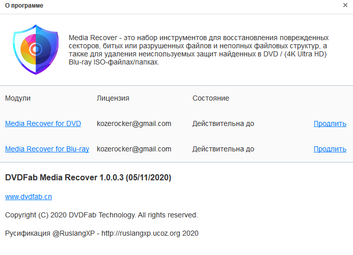 DVDFAB Media Recover 1.0.0.3 RUS.PNG