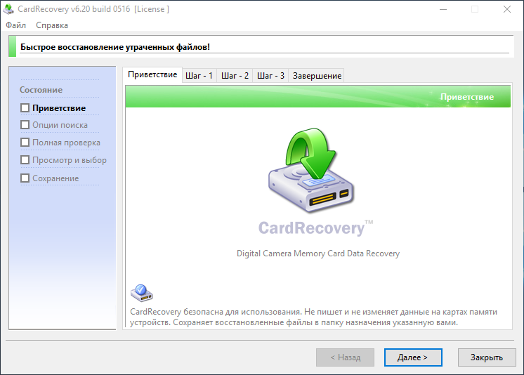 CardRecovery 6.30 build 0216 Rus