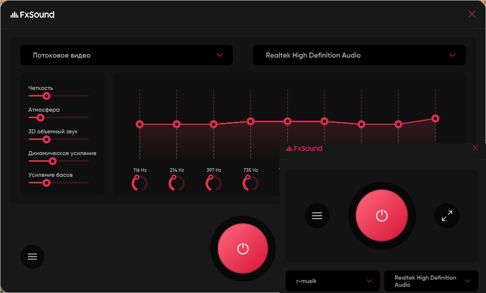 FxSound pro 2 1.1.0.0 + rus (4).PNG