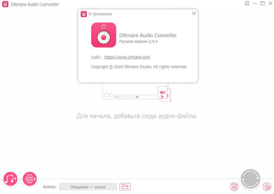 DRmare Audio Converter 2.4.0 RUS.PNG