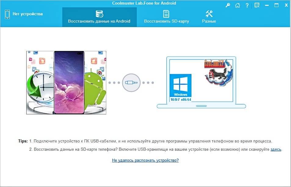Coolmuster Lab.Fone for Android 5.2.47 RUS