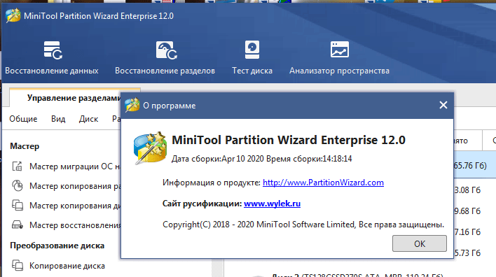 Русификатор для MiniTool Partition Wizard Free 12