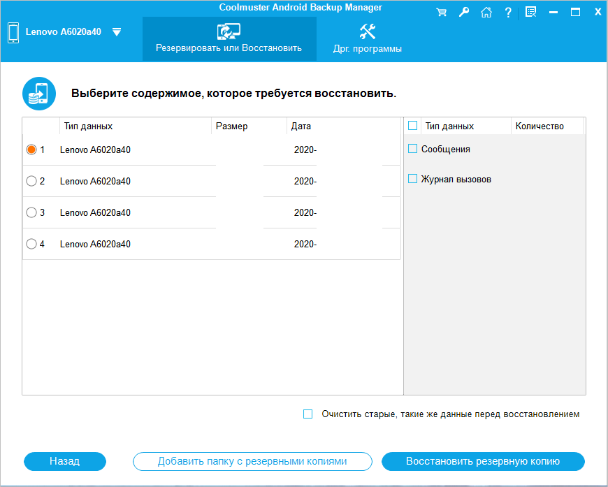 Coolmuster Android Backup Manager 2.2.17 RUS