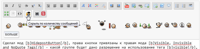 Мод кнопки HidepostButton для Visible, Invisible and NoQuote Tags