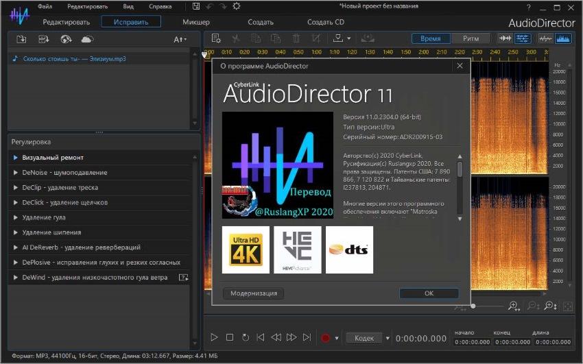 CyberLink AudioDirector Ultra 11.0.2304.0 retail RUS