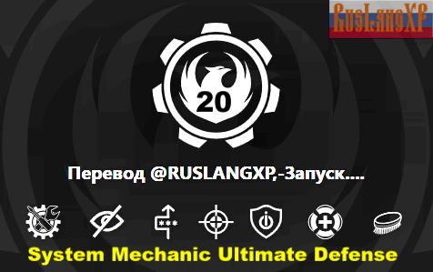 System Mechanic Ultimate Defense 20.7.0.2 RUS