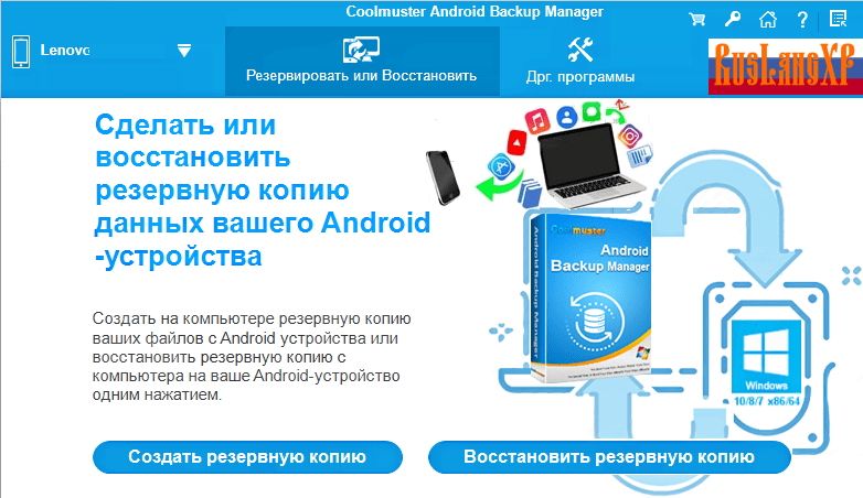 Coolmuster Android Backup Manager 2.2.8 RUS