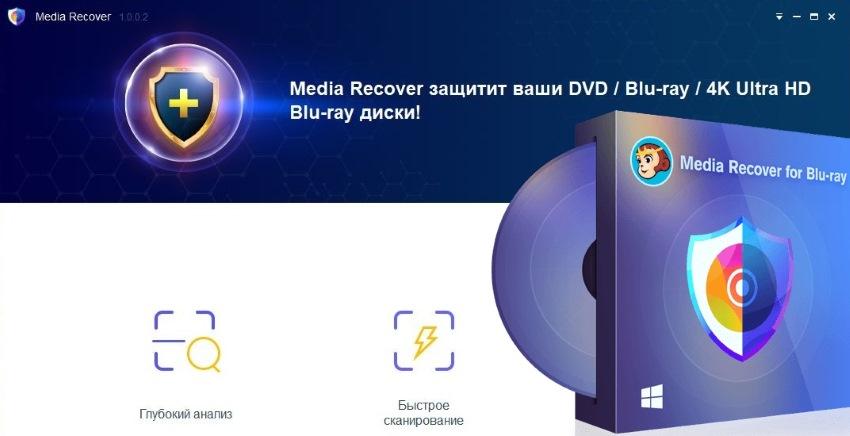 DVDFAB Media Recover 1.0.0.3 RUS
