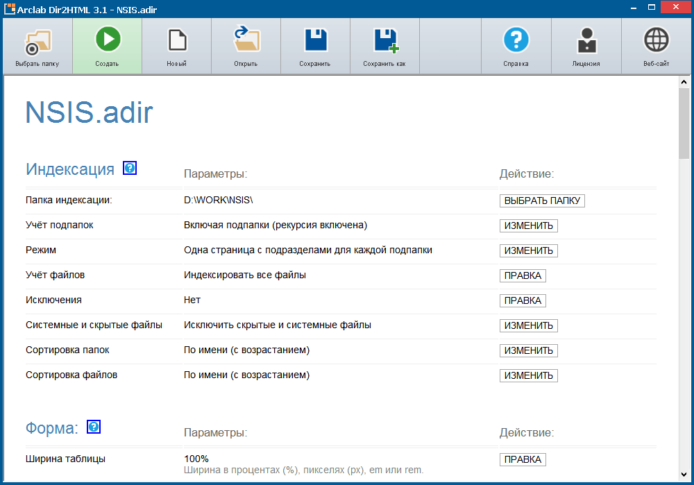 Arclab® Dir2HTML v3.1