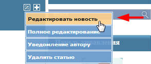 Редактор новостей для DLE 11.3 (обновлено)