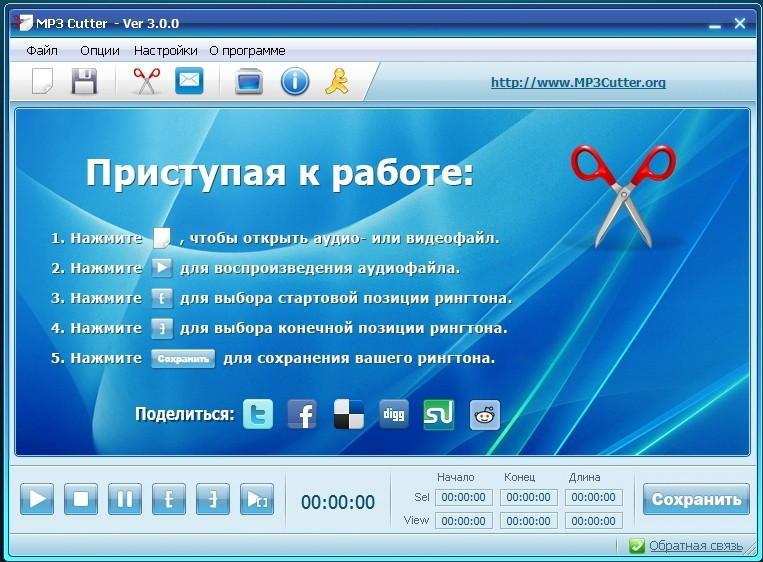 MP3 Cutter 4.3.2 Rus/Eng