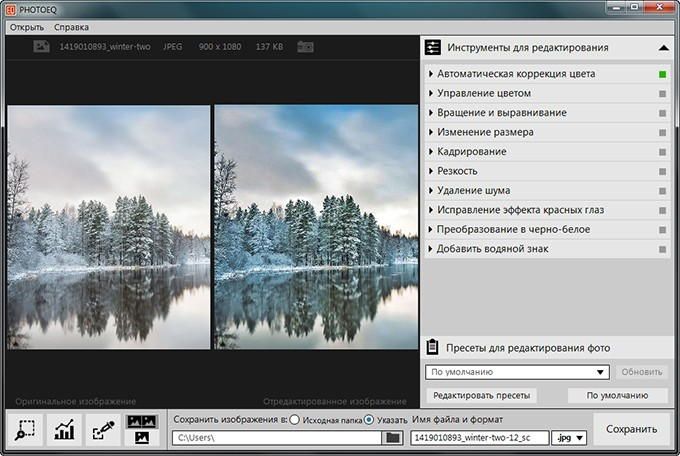 SoftColor PhotoEQ 10.6.8 Rus