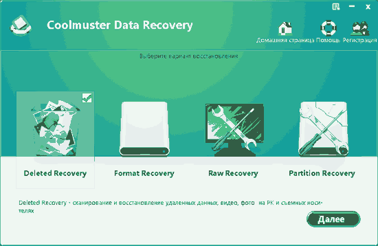 Coolmuster Data Recovery 2.1.15 RUS