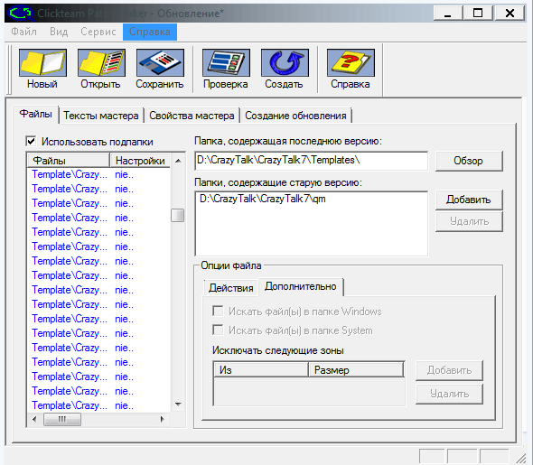 Clickteam Patch Maker 1.2 Rus