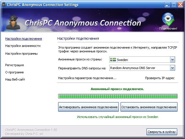 ChrisPC Anonymous Connection 1.5 RUS