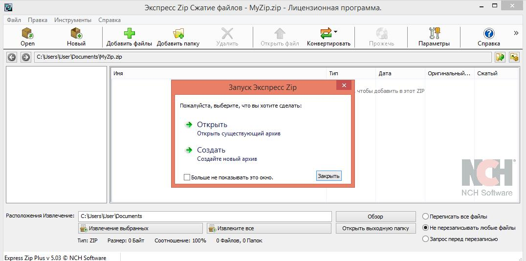 Express Zip File Compression 5.09